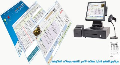 (برنامج الحاتم لإدارة محلات الاسر المنتجه)